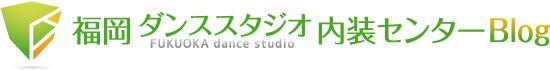 福岡ダンススタジオ内装センター公式ブログ